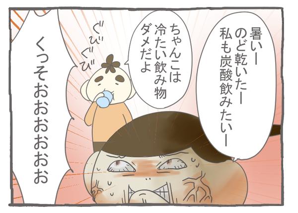 妊娠出産編39-4