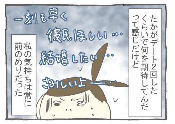 なれそめ38非モテ女の焦り-4