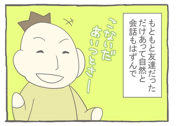 なれそめ21楽しいデート-3