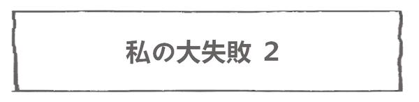 なれそめ81大失敗2-6