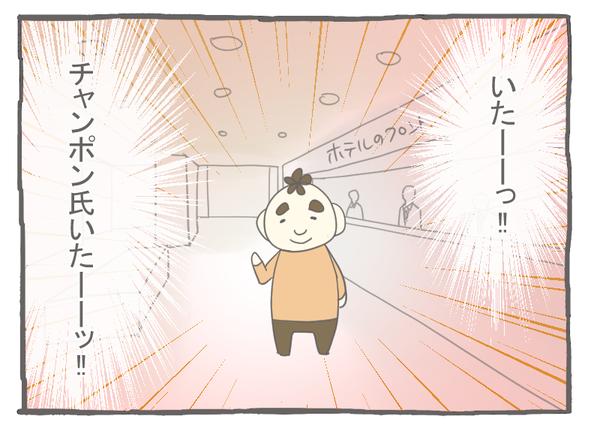 なれそめ81大失敗2-4