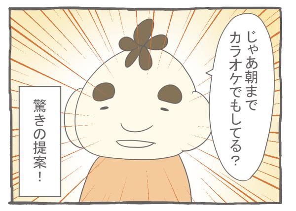 なれそめ58神対応-2