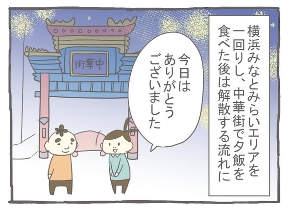 なれそめ118謙虚-1