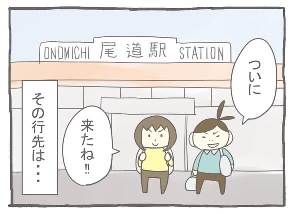 なれそめ24しまなみ海道-3