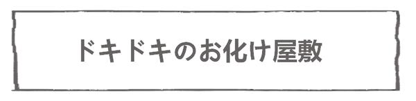 なれそめ117お化け屋敷-5