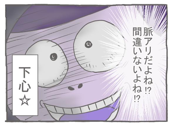 なれそめ71確信-4