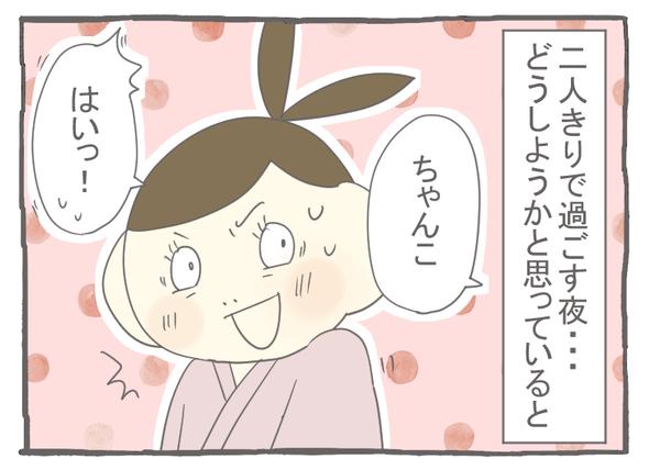なれそめ89神提案-1