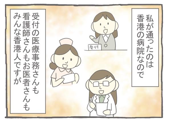 妊娠出産編9-1