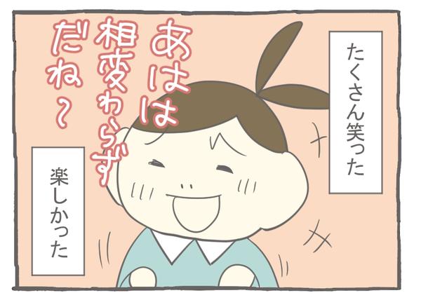 なれそめ21楽しいデート-4