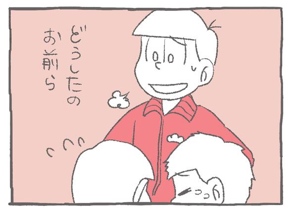 3話おそ松