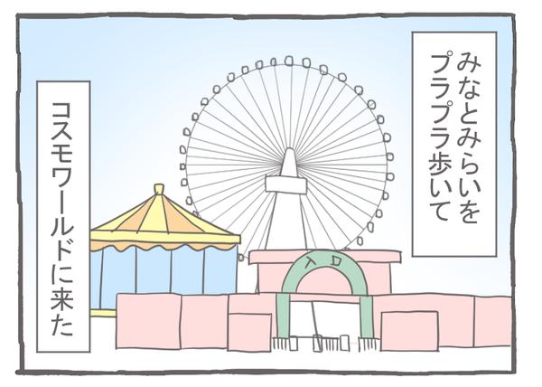 なれそめ12おばけ屋敷-1