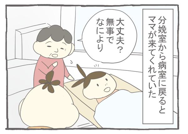 妊娠出産編32-1