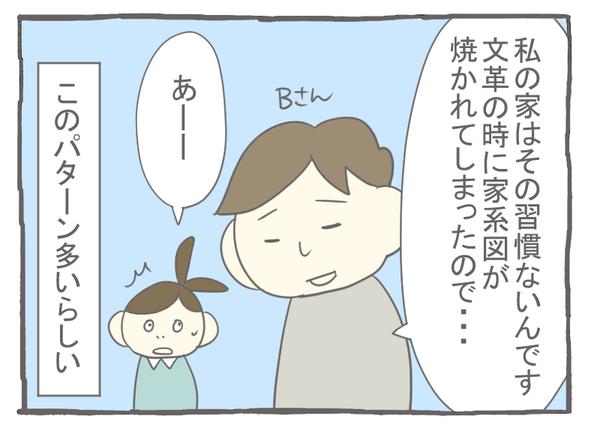 妊娠出産編14-3