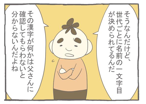 妊娠出産編12-3