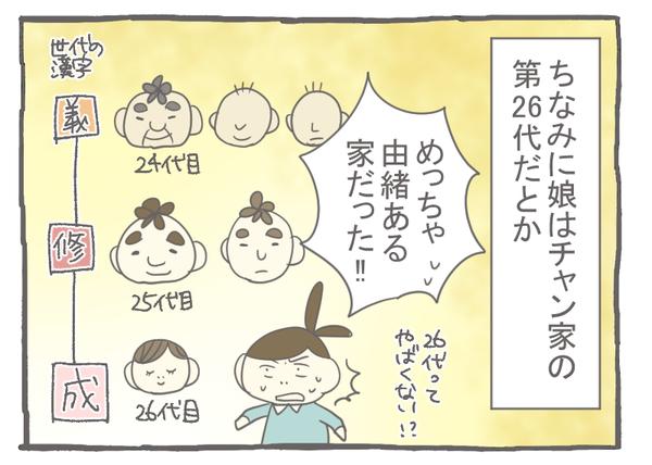 妊娠出産編13-4