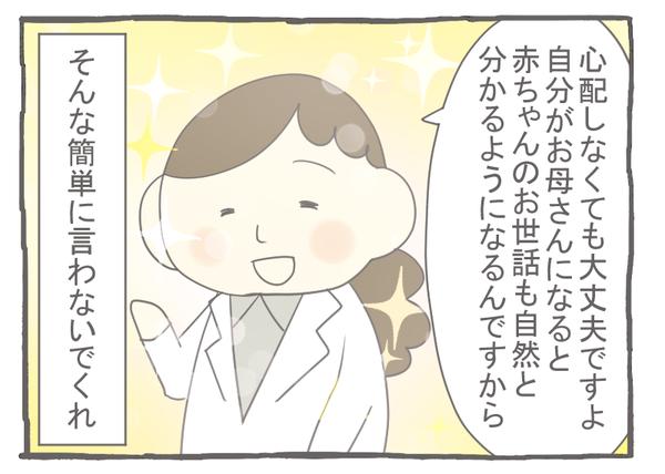 妊娠出産編17-4