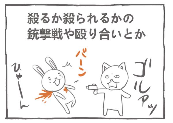 67-5銃撃戦