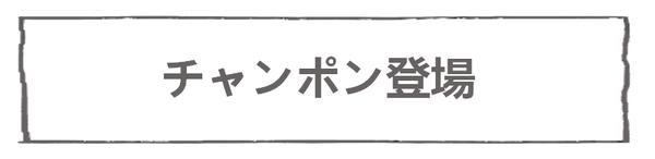 なれそめ3チャンポン登場-5