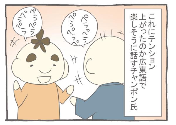 なれそめ87まさかの出会い-3