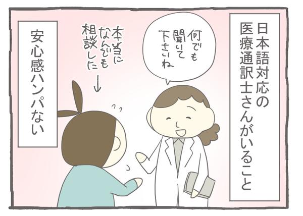 妊娠出産編8-2