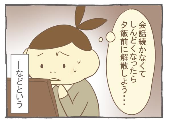 なれそめ13杞憂-3