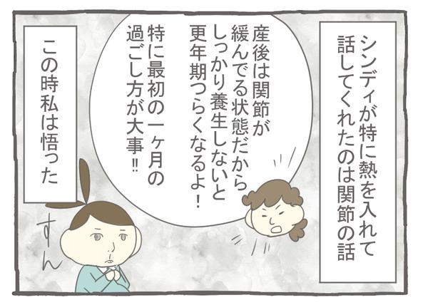 妊娠出産編19-3
