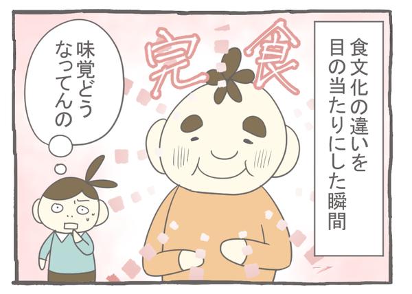 なれそめ50亀ゼリー-4