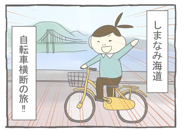なれそめ24しまなみ海道-4