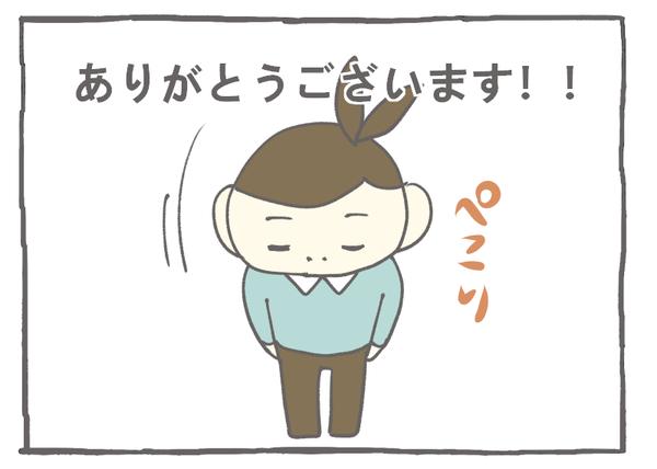 88おじぎ