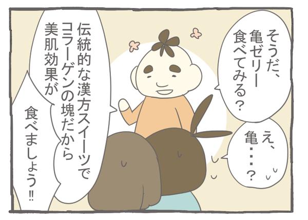 なれそめ50亀ゼリー-1