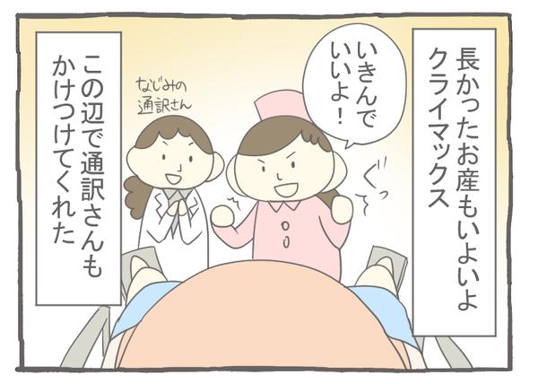 妊娠出産編28-1