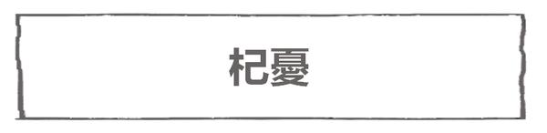 なれそめ13杞憂-5