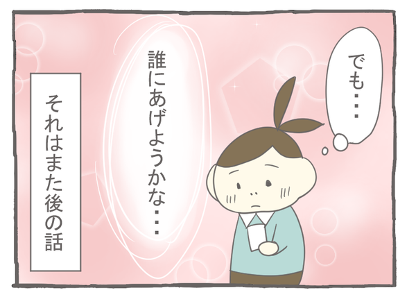 なれそめ26縁結び-4