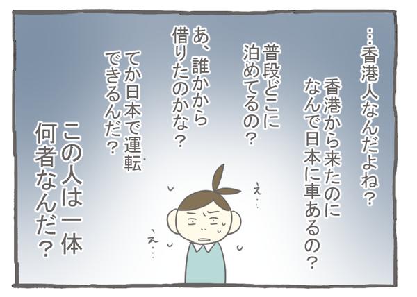なれそめ15疑問の嵐-3