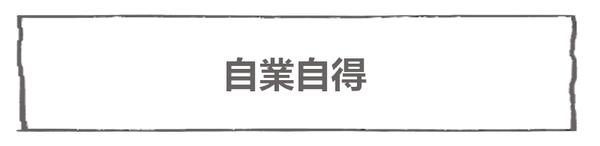 なれそめ93自業自得-5