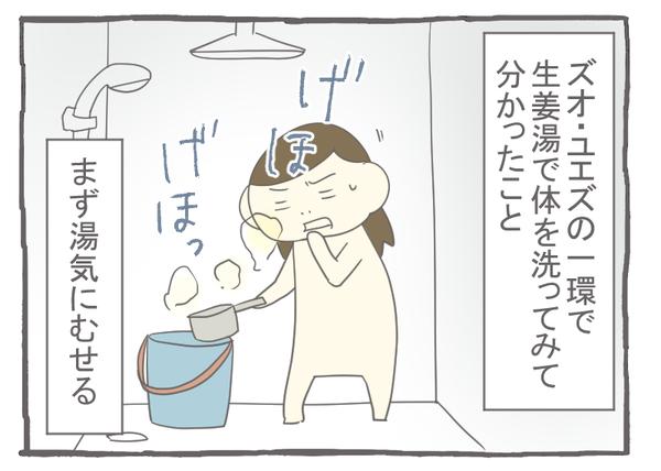 妊娠出産編36-1