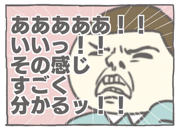 67-85地団太