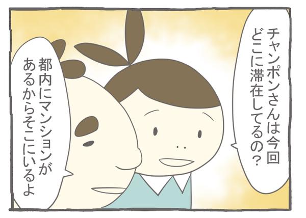 なれそめ32東京の夜景-3