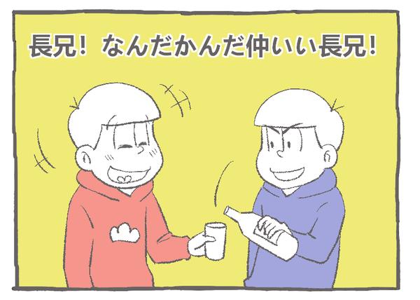 11話晩酌