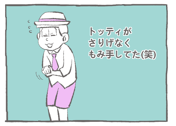 7話トッティ