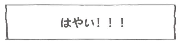 なれそめ7きたー!!-5
