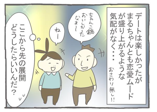 なれそめ39行き詰まり-4