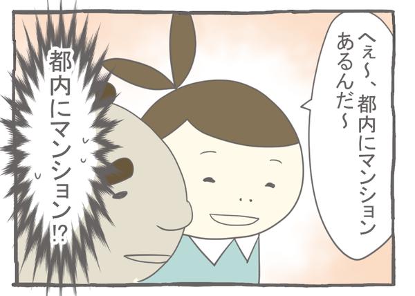 なれそめ32東京の夜景-4