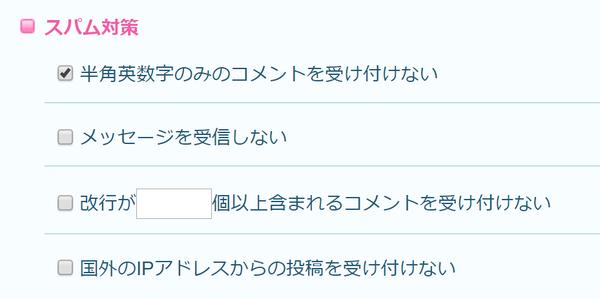 ライブドアブログスパム対策