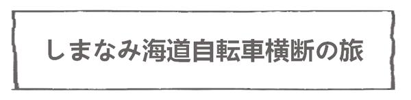 なれそめ24しまなみ海道-5