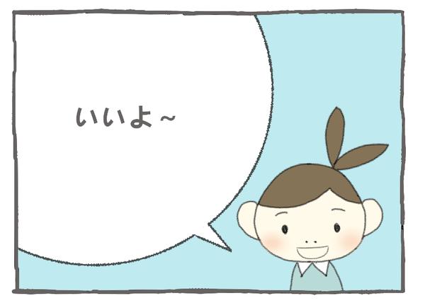 67-8いいよ~