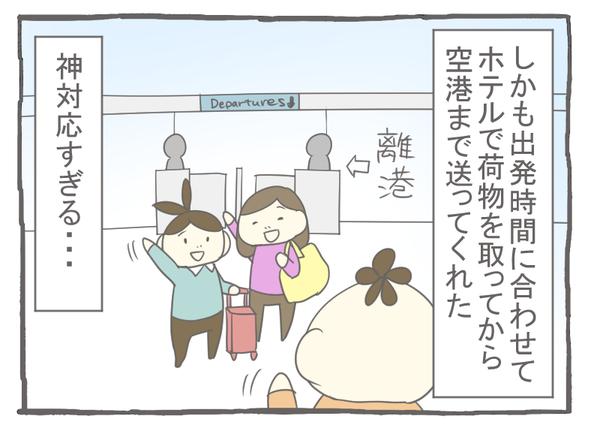 なれそめ58神対応-4