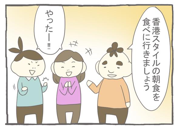 なれそめ48広東語ペラペラ-1