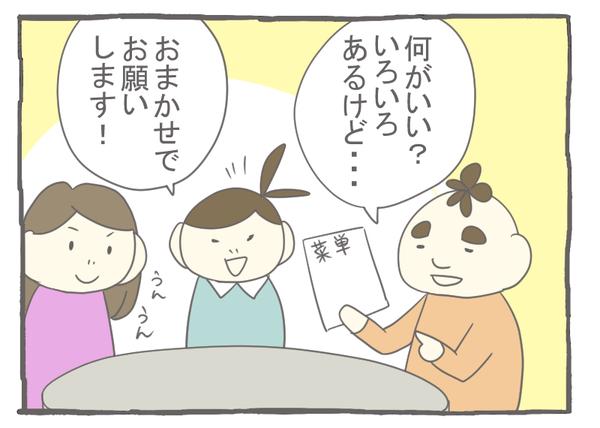 なれそめ48広東語ペラペラ-2