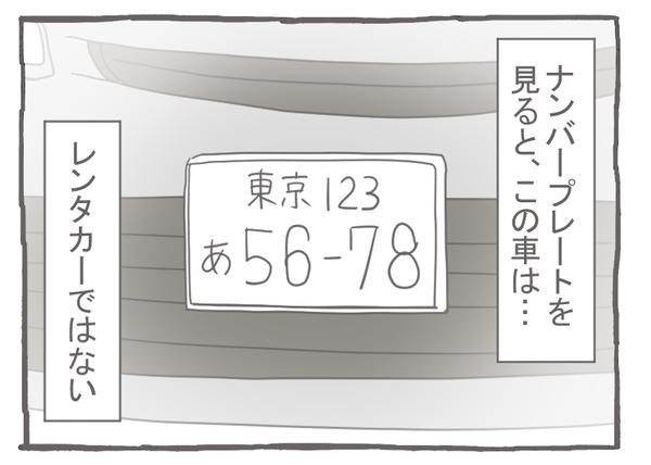 なれそめ15疑問の嵐-2